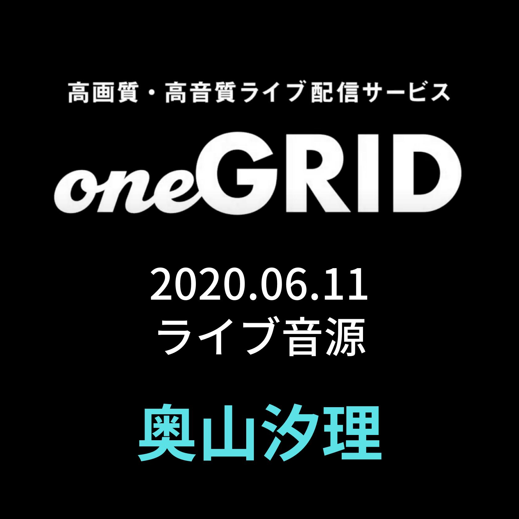 6/11 奥山汐理 Live音源