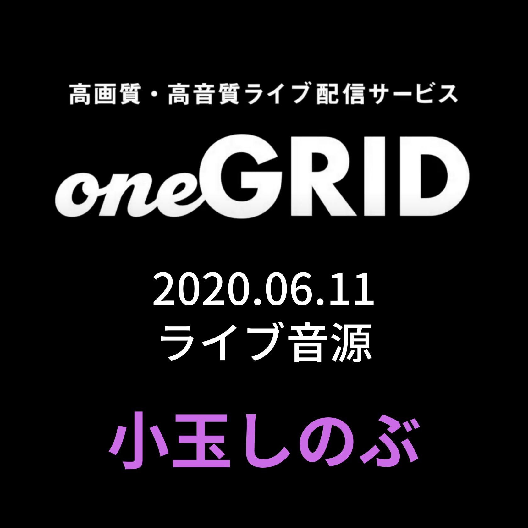 6/11 小玉しのぶ Live音源