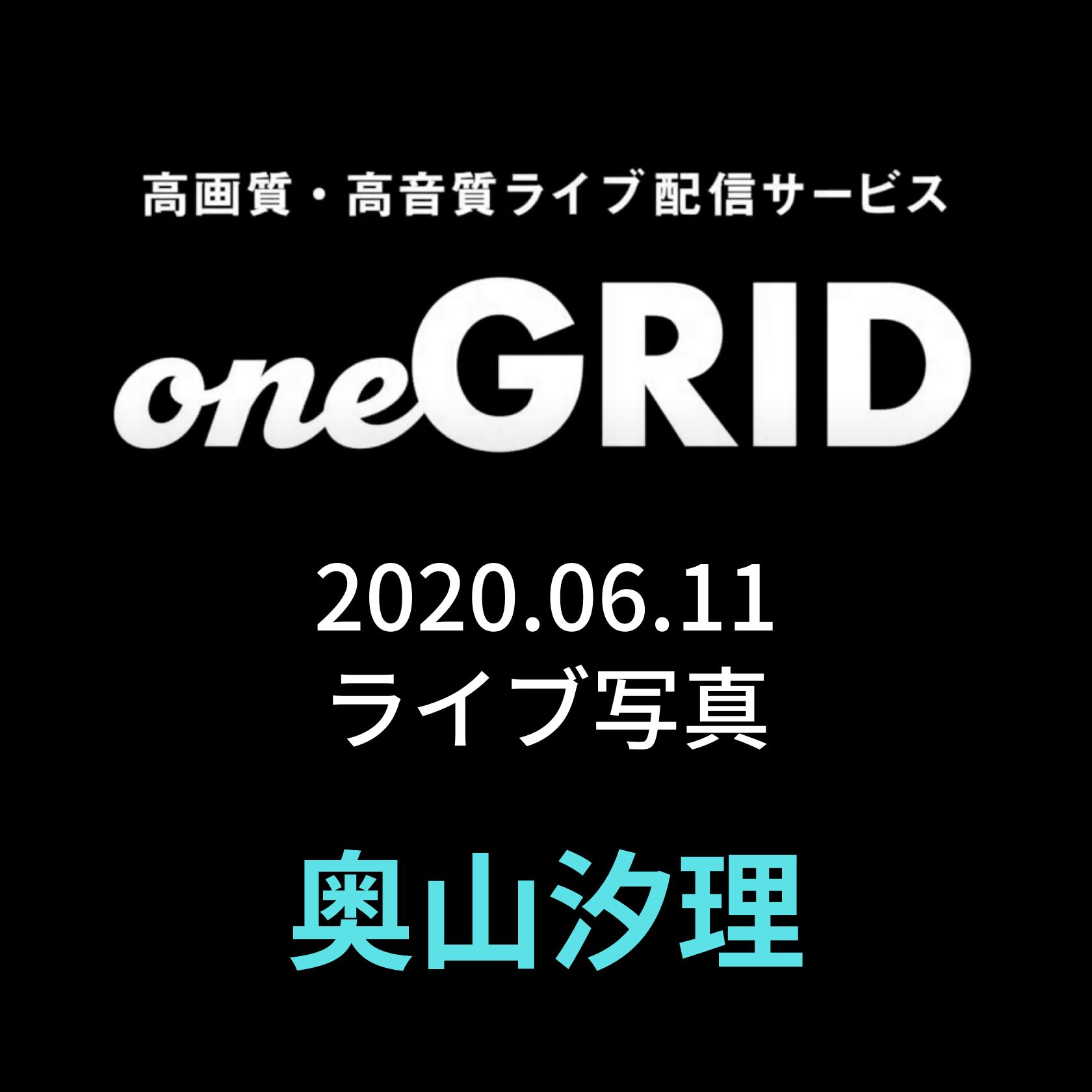 6/11 奥山汐理 Live写真