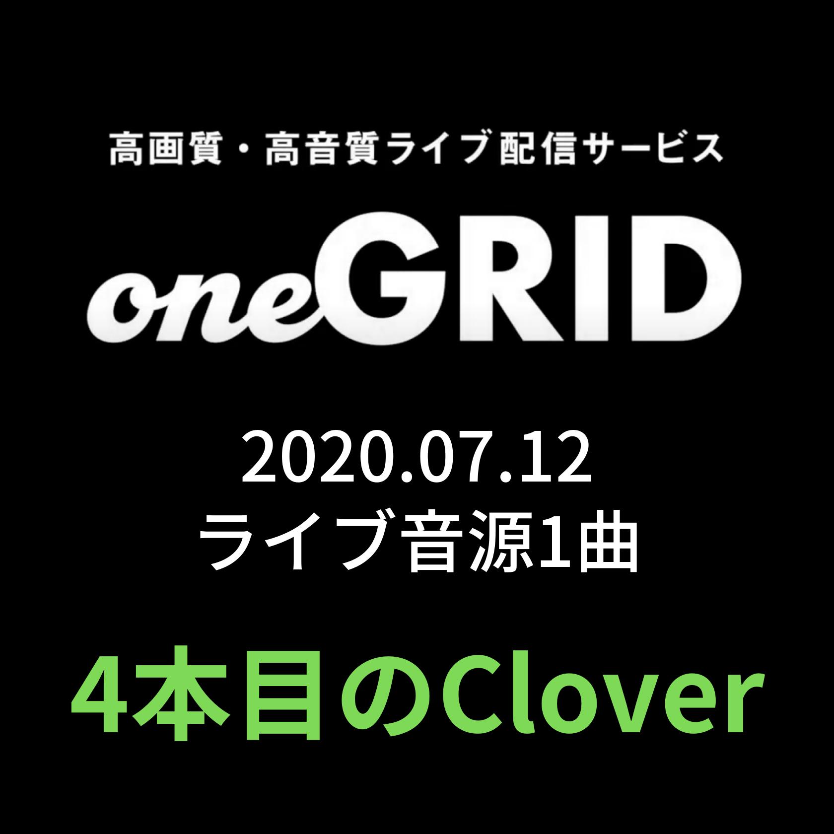 7/12 4本目のClover Live音源