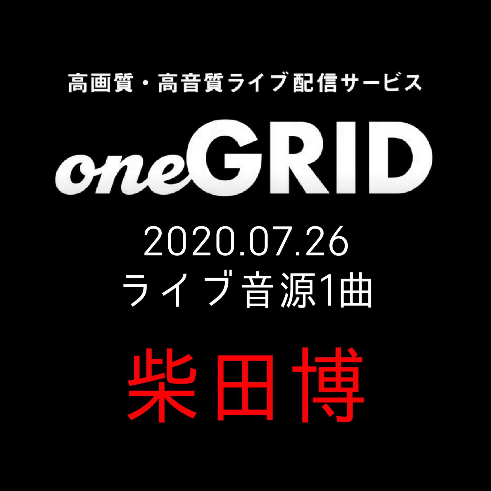 7/26柴田博ライブ音源
