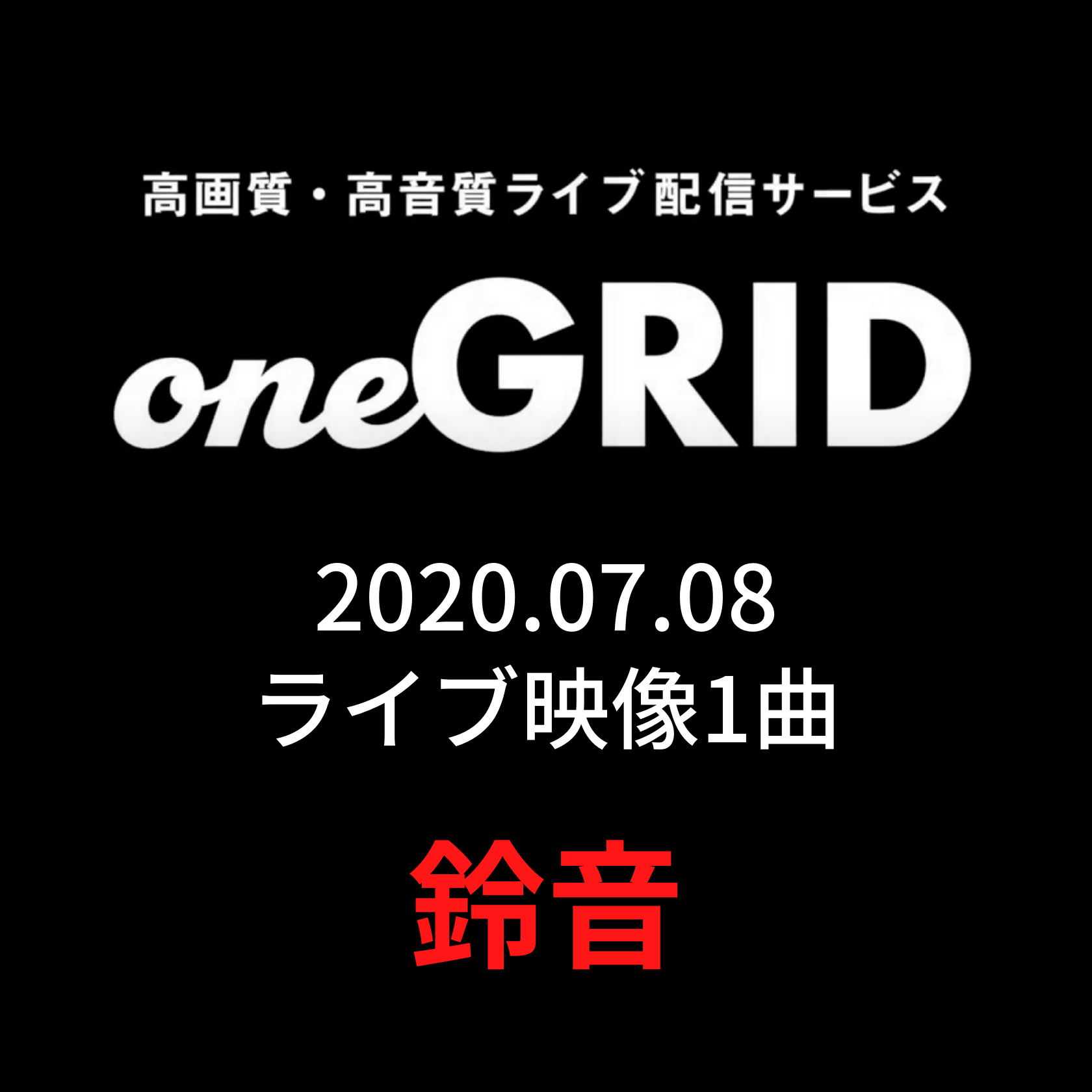 7/8 鈴音 Live映像