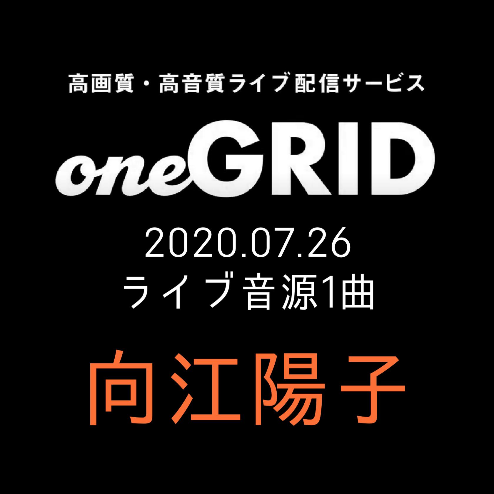 7/26向江陽子ライブ音源