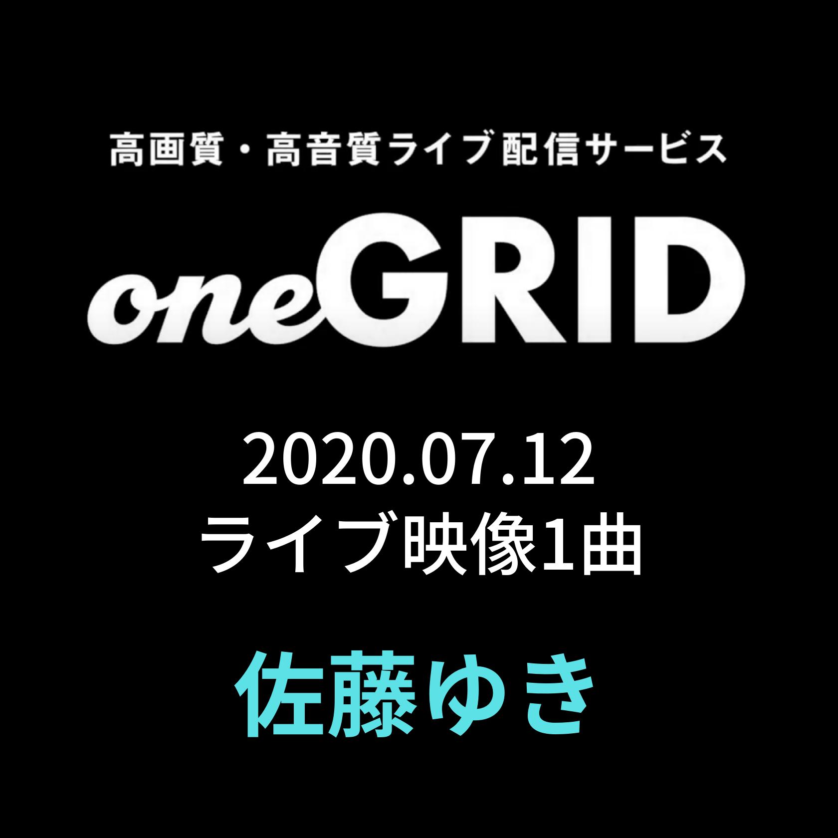 7/12 佐藤ゆき Live映像
