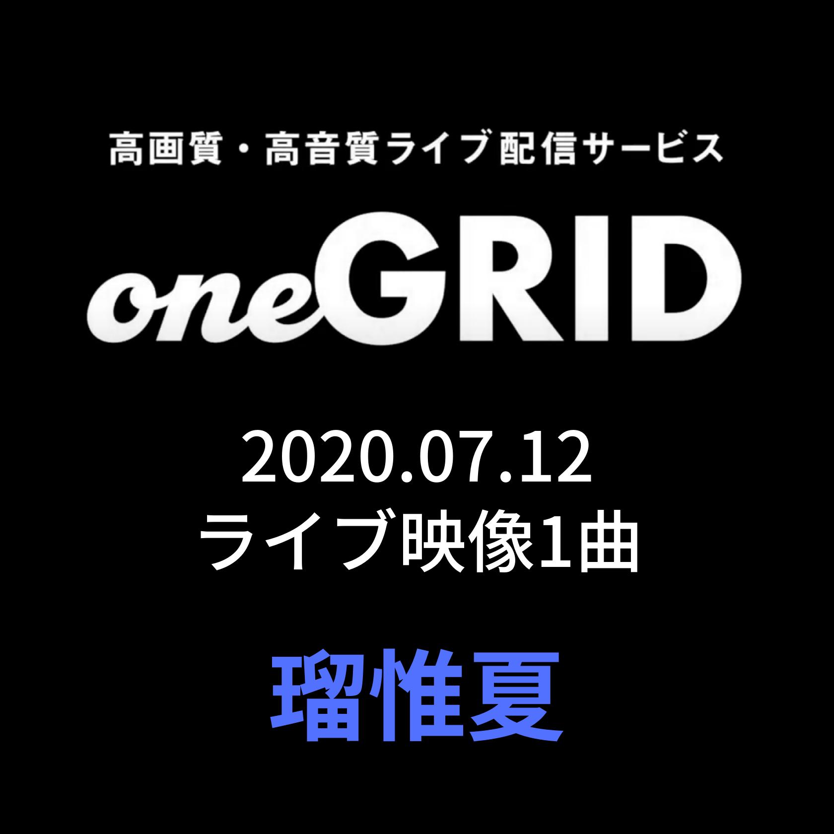 7/12 瑠惟夏 Live映像