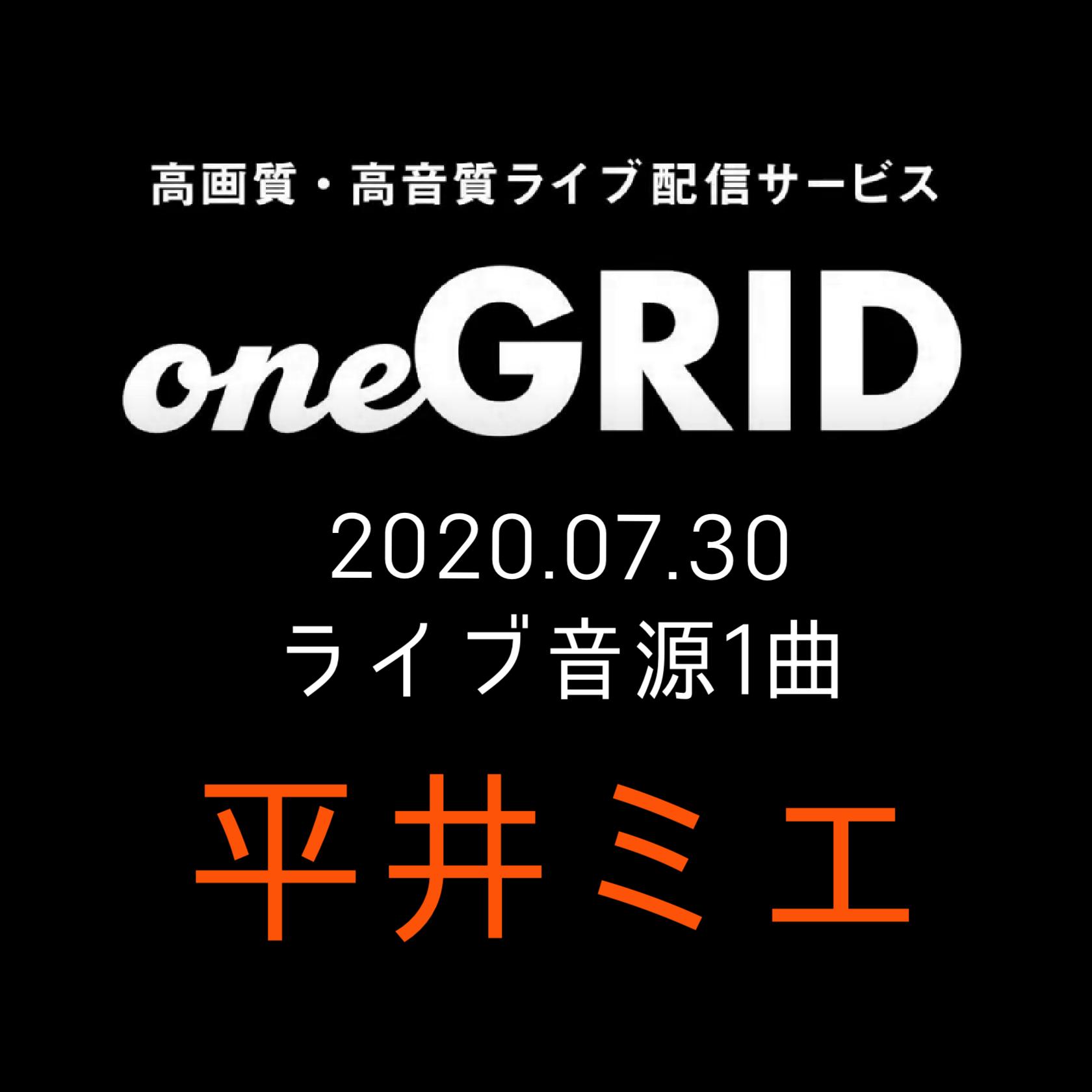 7/30平井ミエライブ音源