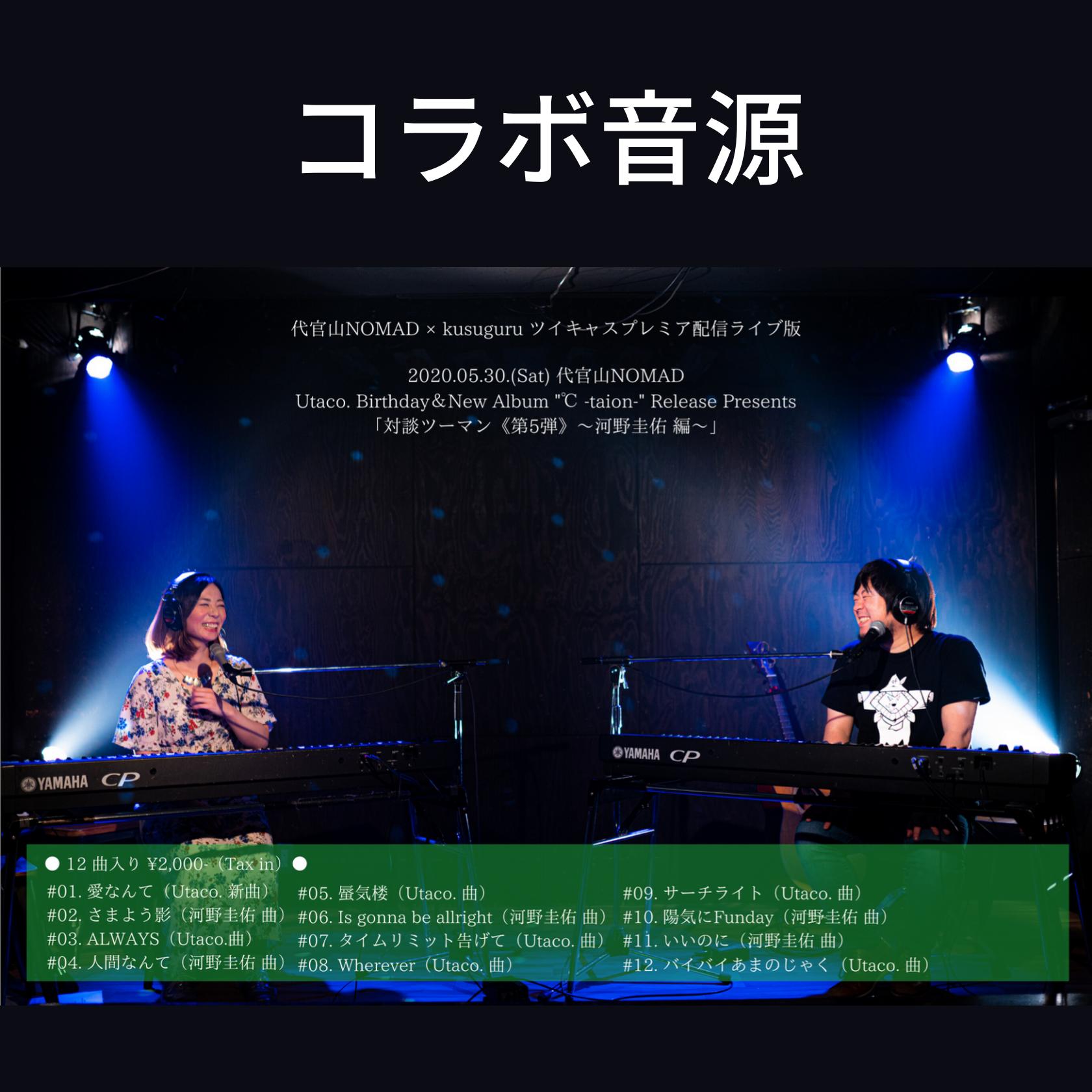 【コラボ音源】Utaco. × 河野圭佑「対談ツーマン 第5弾」