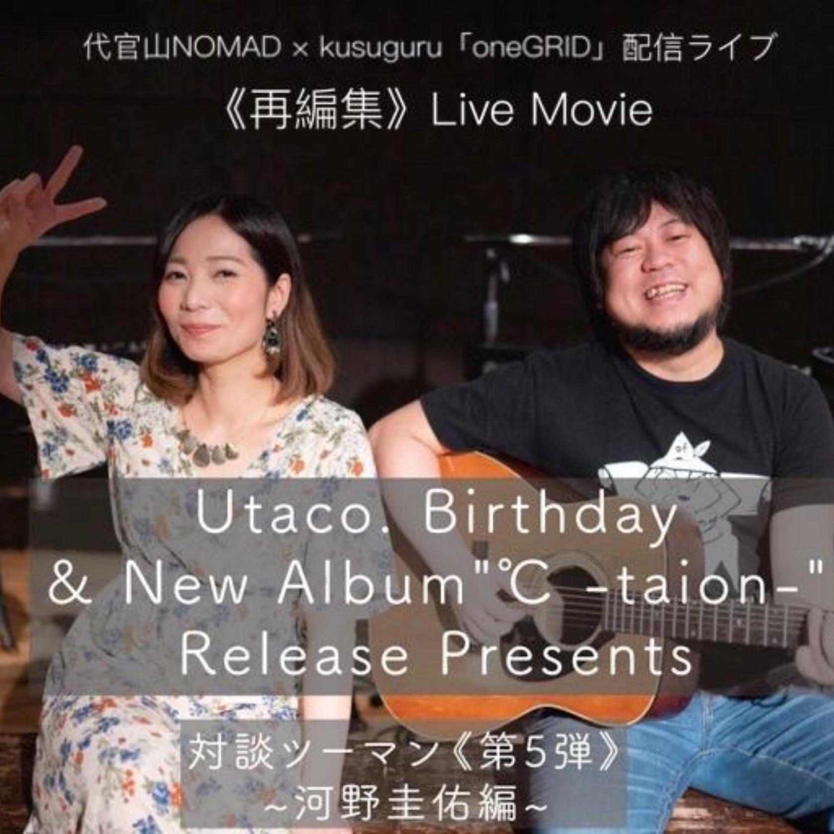 【再編集映像】Utaco. × 河野圭佑「対談ツーマン 第5弾」