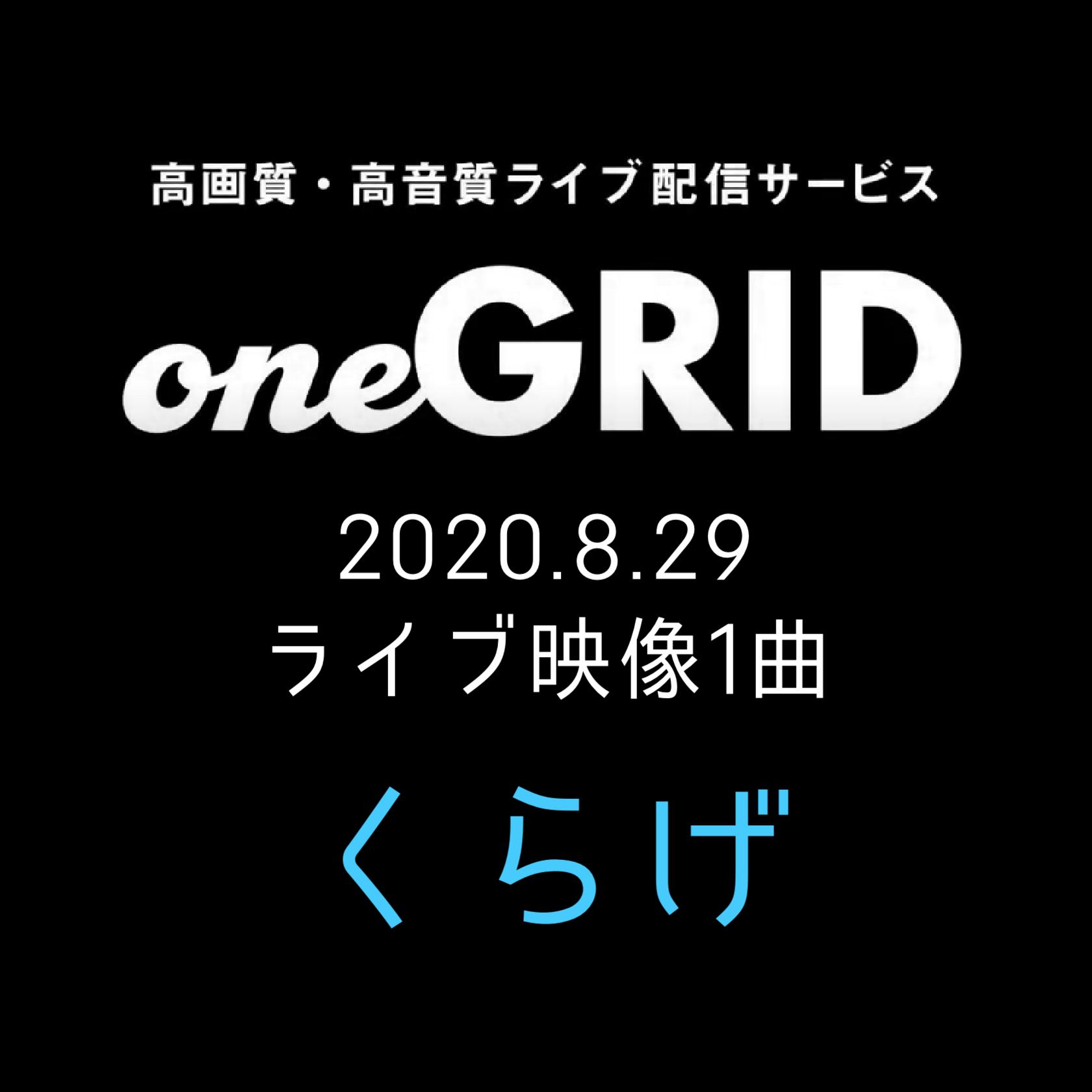 8/29くらげライブ映像