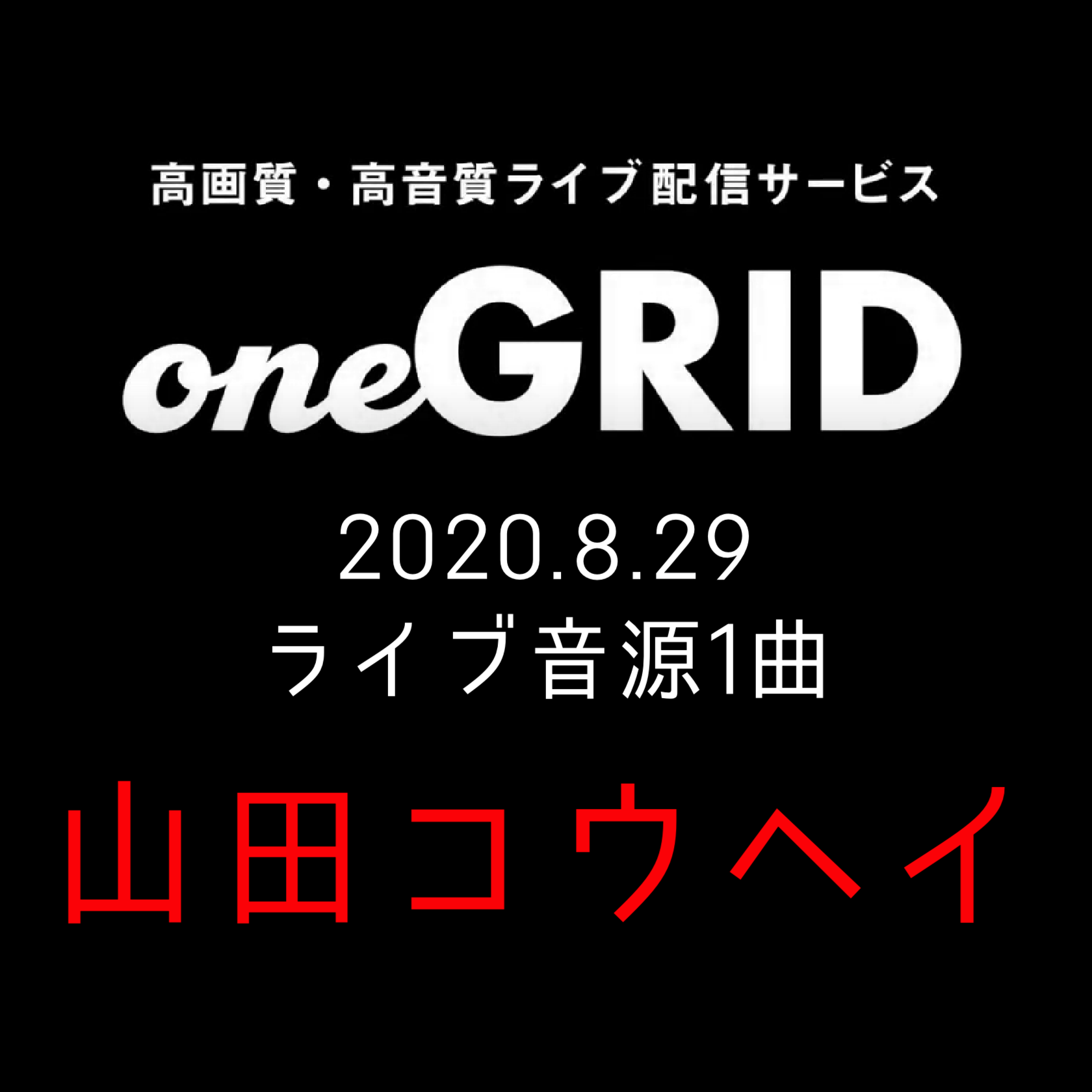 8/29山田コウヘイ ライブ音源