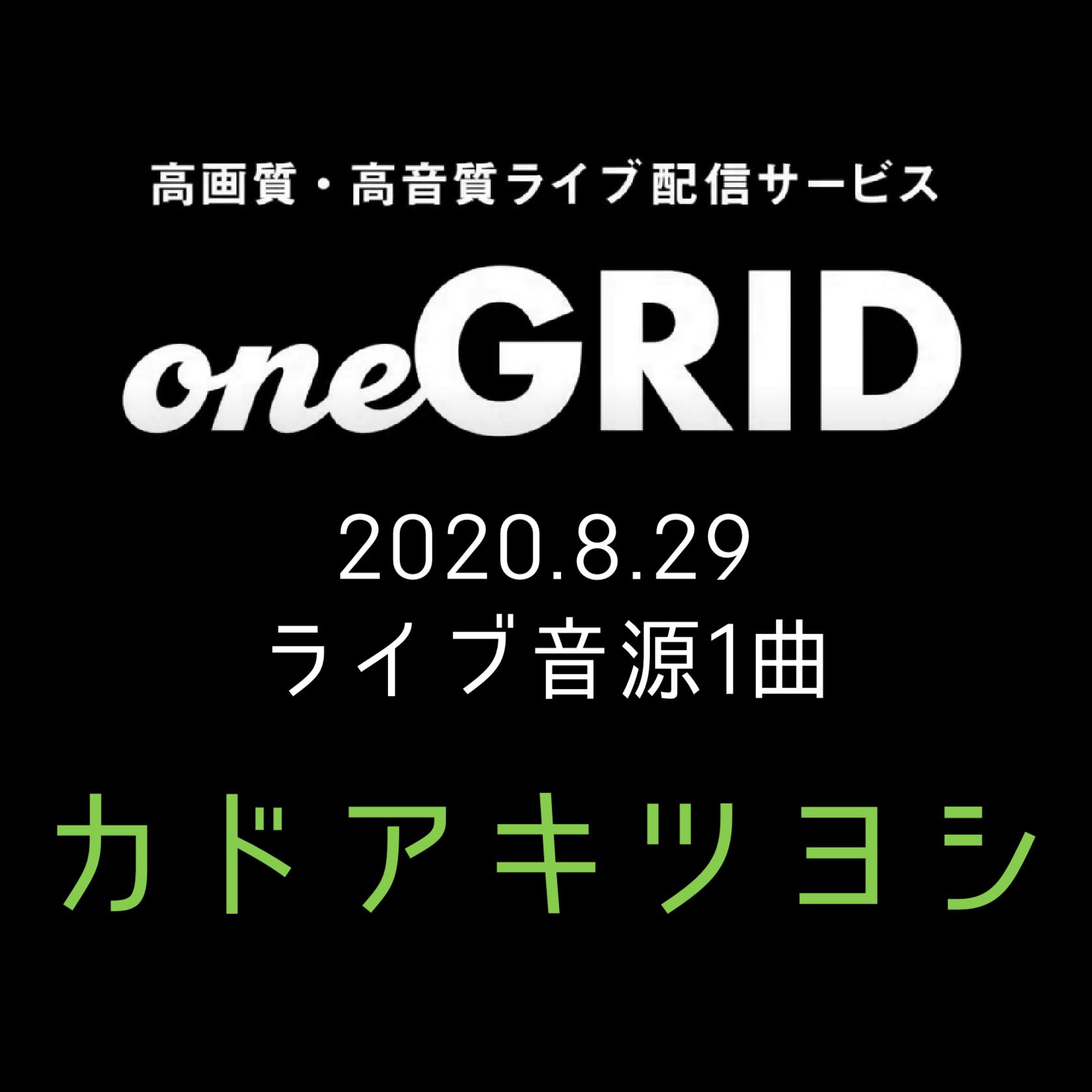 8/29カドアキツヨシライブ音源