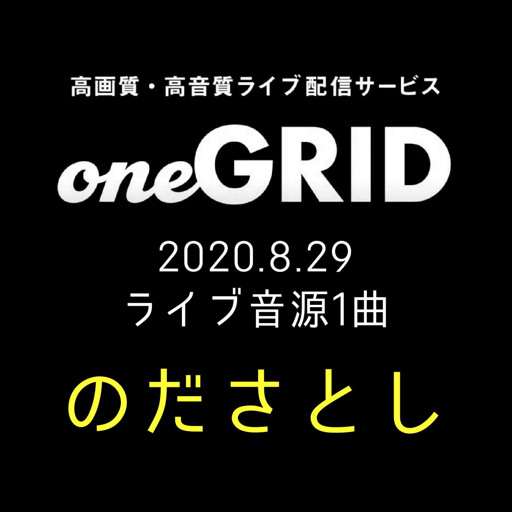 8/29のださとしライブ音源