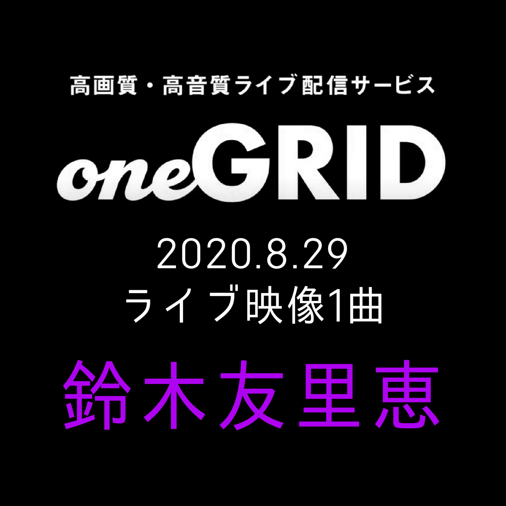8/29鈴木友里恵ライブ映像