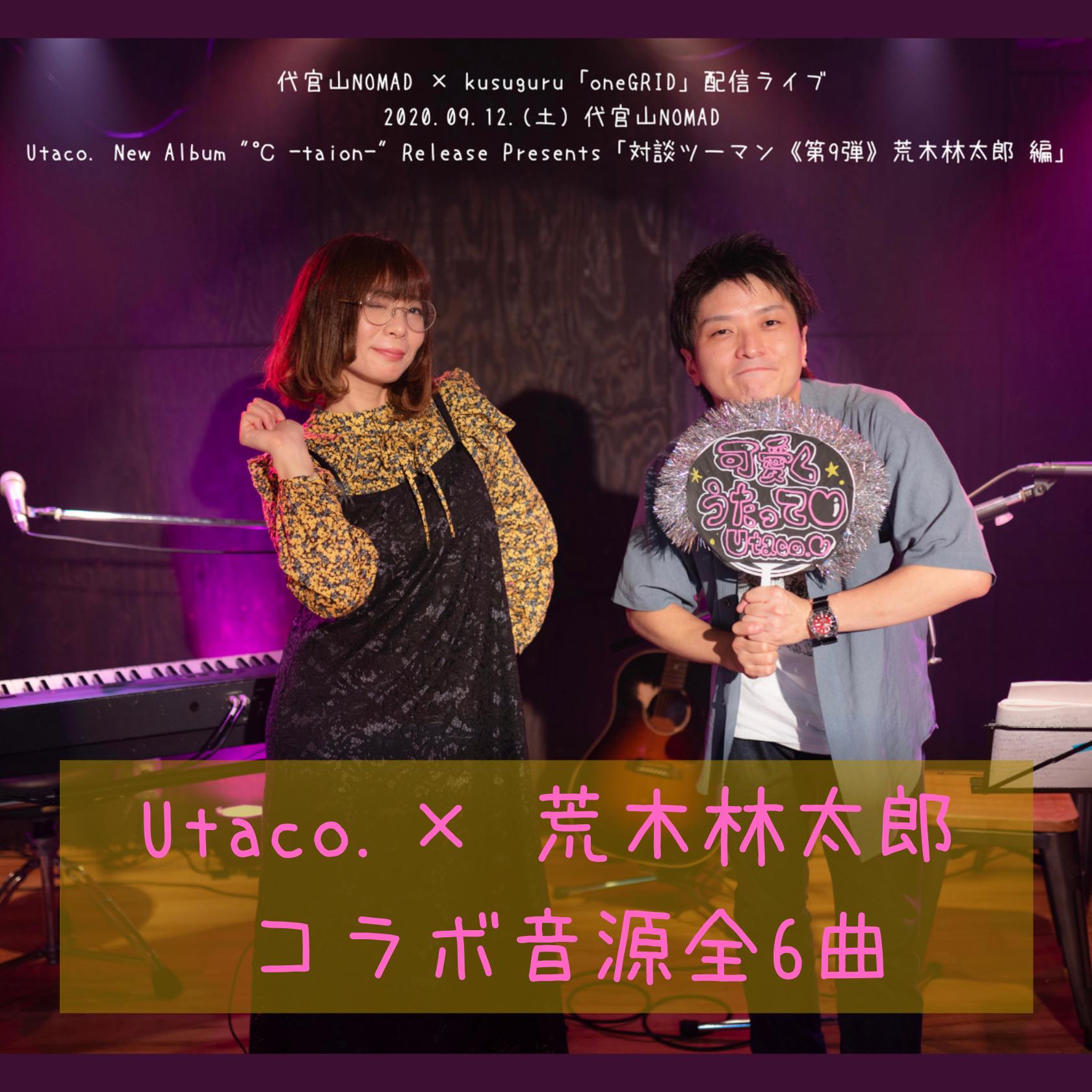9/12 Utaco. × 荒木林太郎「対談ツーマン」コラボ音源