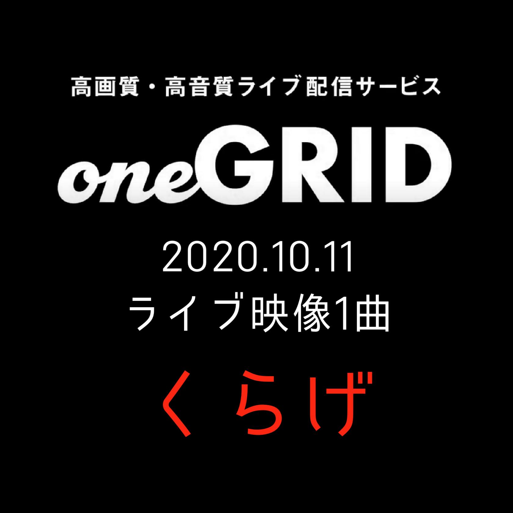 10/11 くらげ ライブ映像