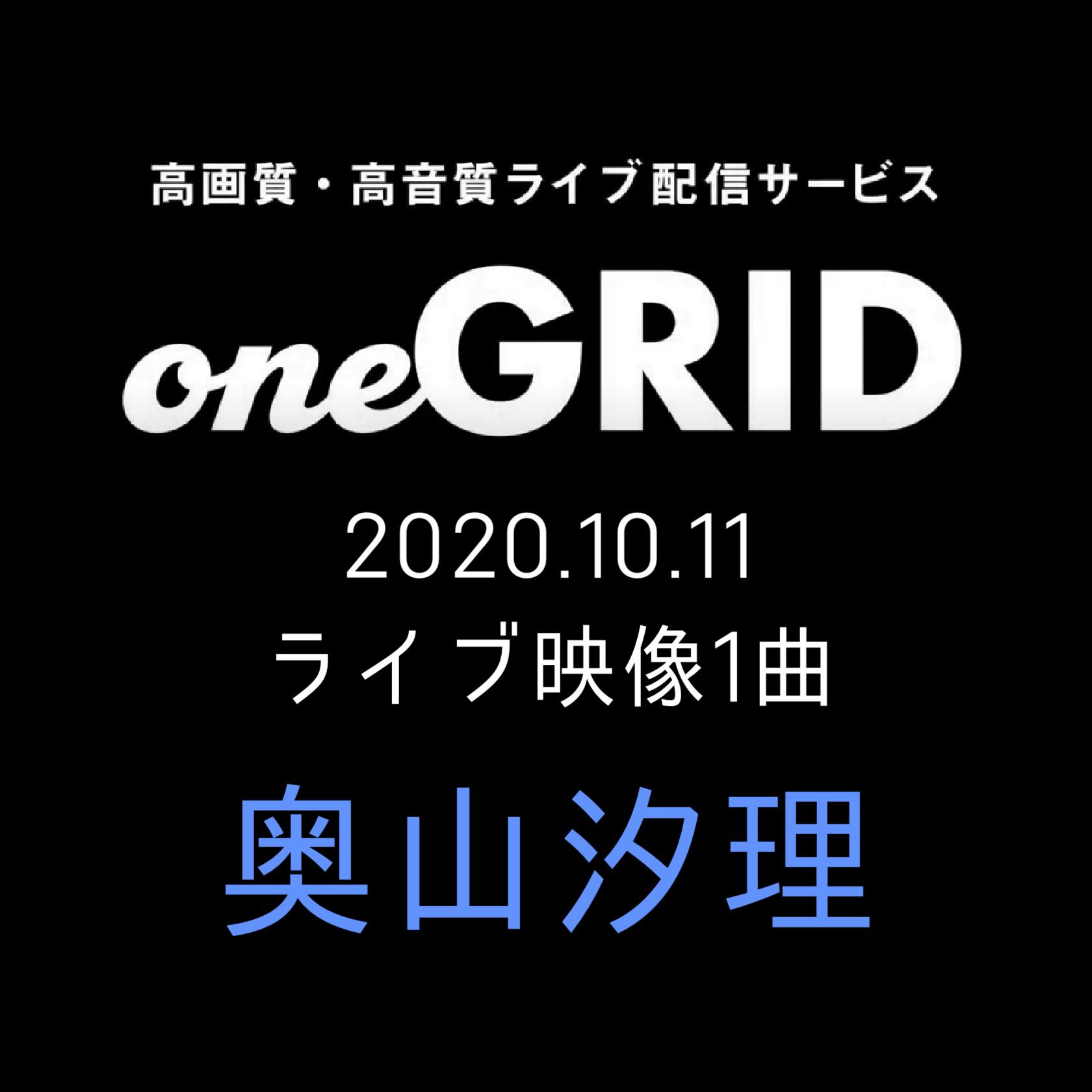 10/11 奥山汐理 ライブ映像