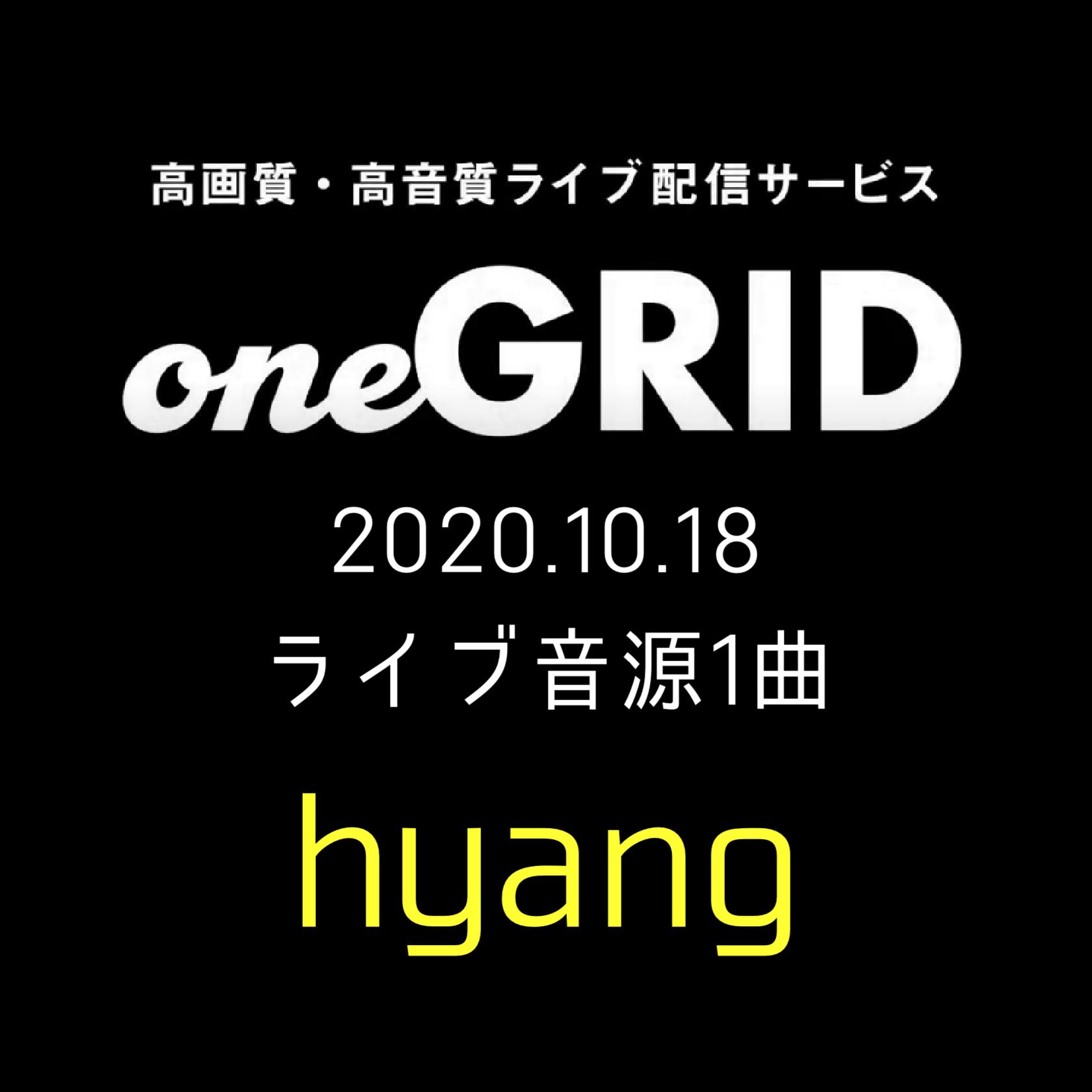 10/18 hyang ライブ音源