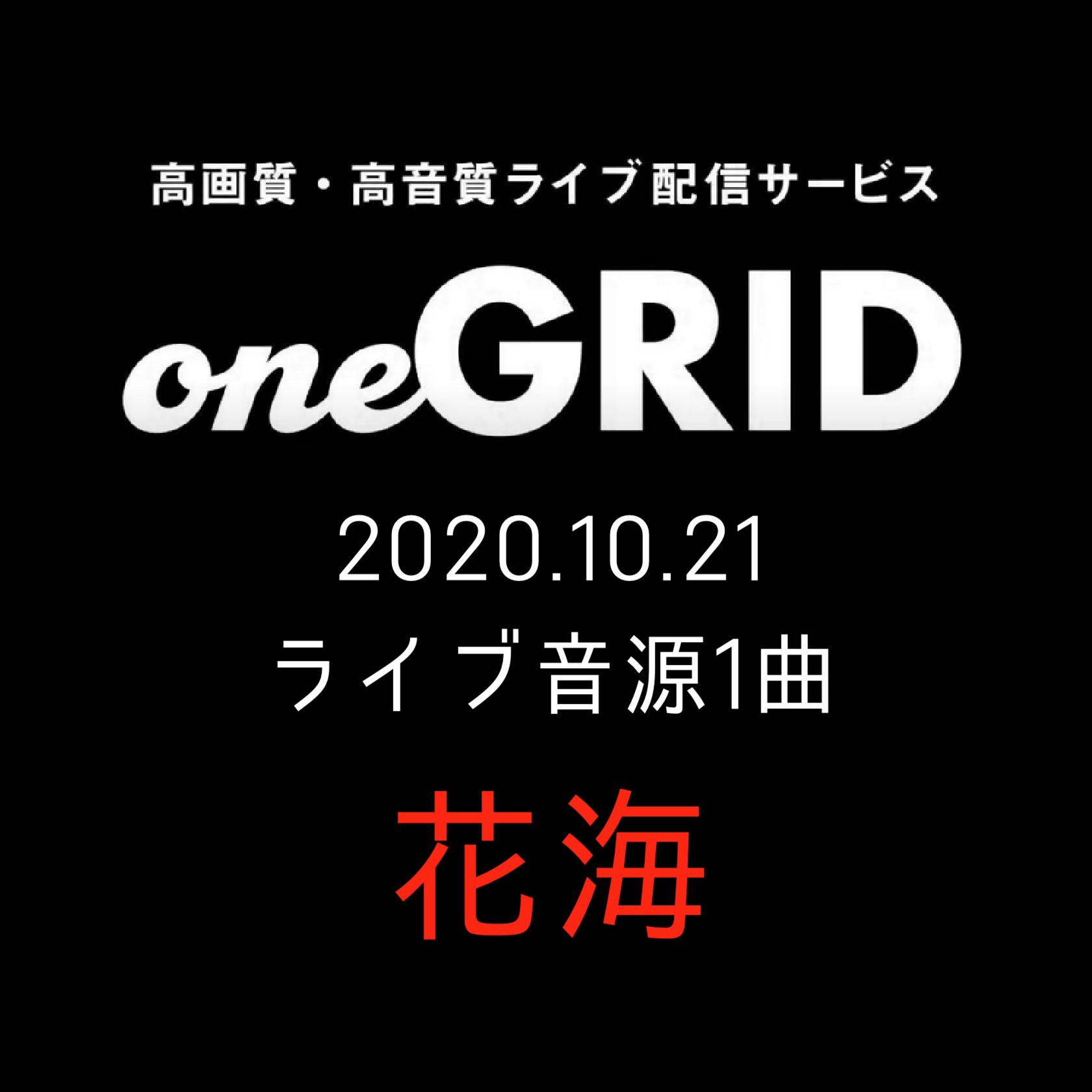 10/21 花海 ライブ音源