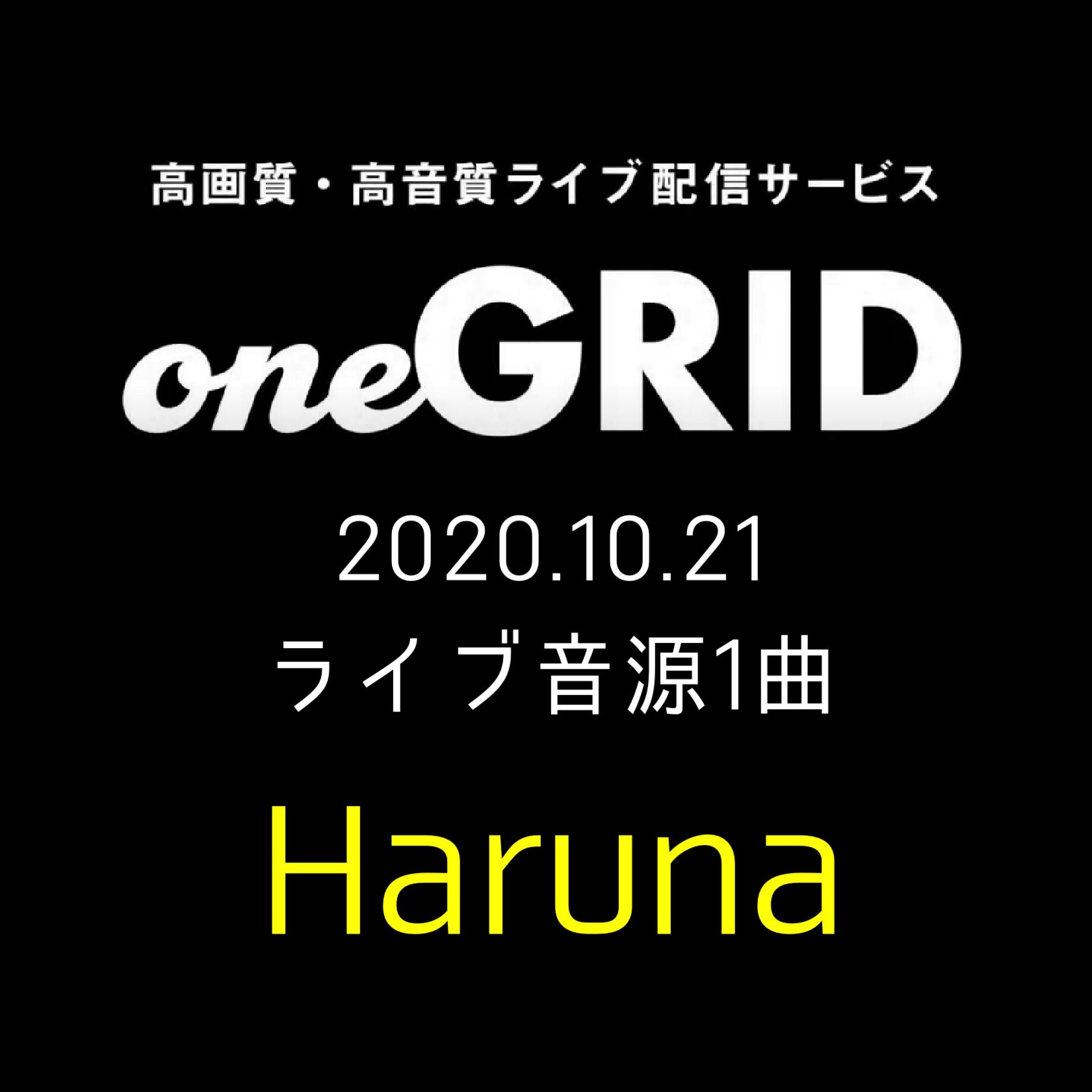 10/21 Haruna ライブ音源