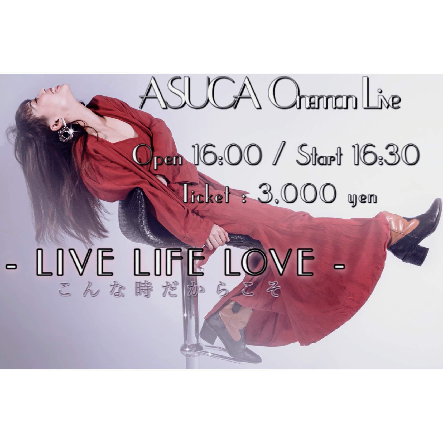 ASUCA Oneman Live -LIVE LIFE LOVE- こんな時だからこそ