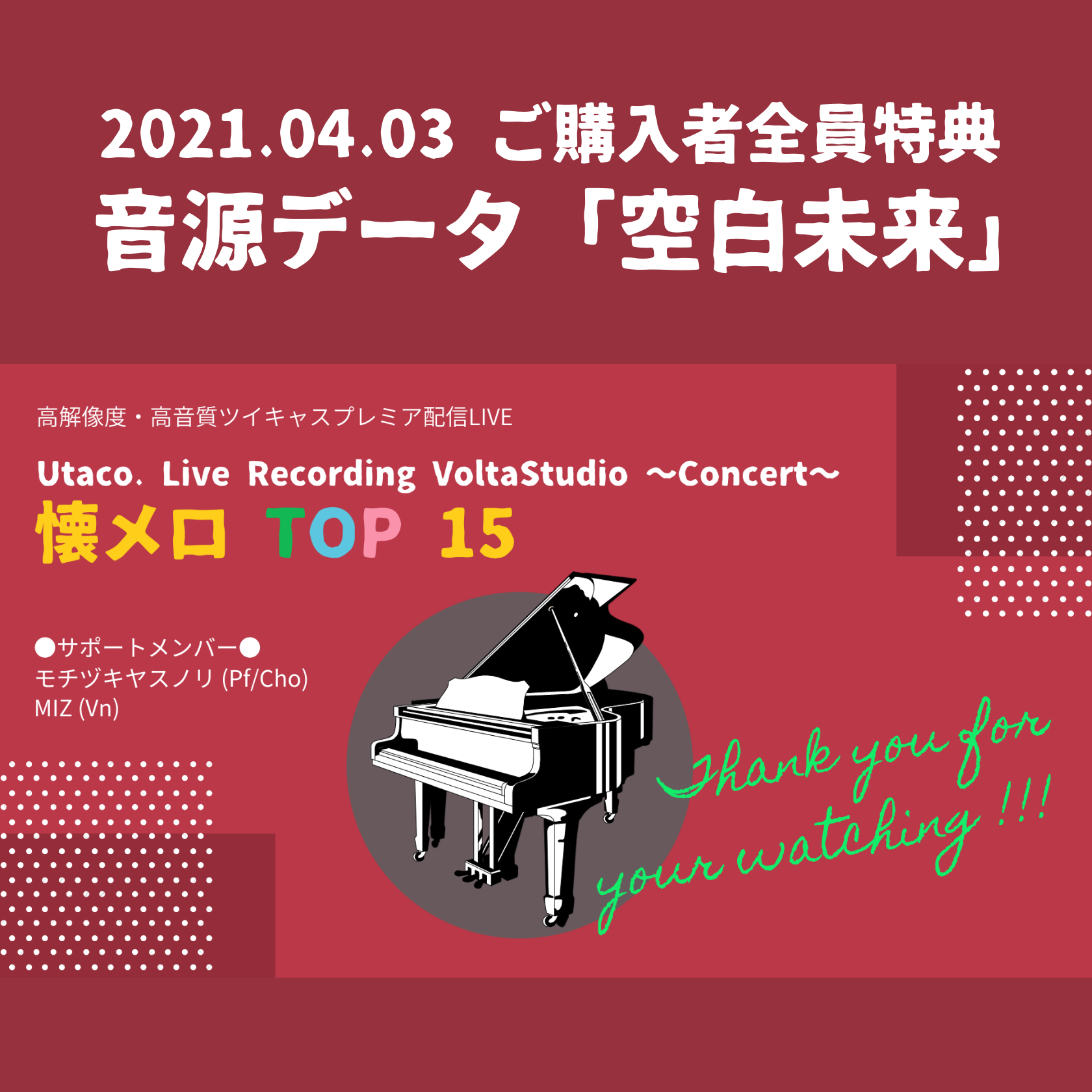 4/3 Utaco. 配信視聴チケットご購入特典