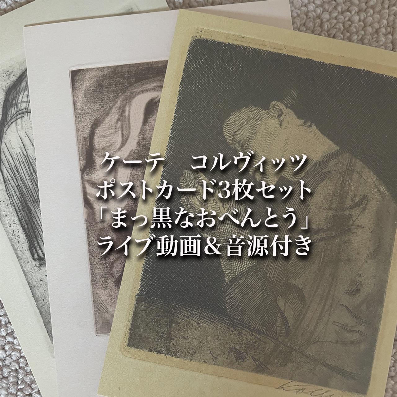 「まっ黒なおべんとう」ライブ動画&音源